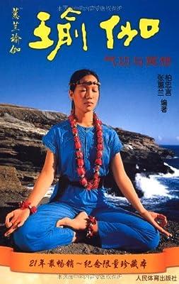 瑜伽气功与冥想.pdf