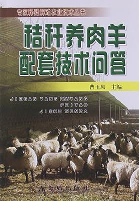 秸秆养肉羊配套技术问答.pdf