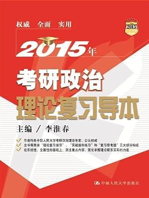 2015年考研政治理论复习导本.pdf