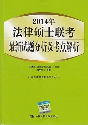 2014年法律硕士联考最新试题分析及考点解析.pdf