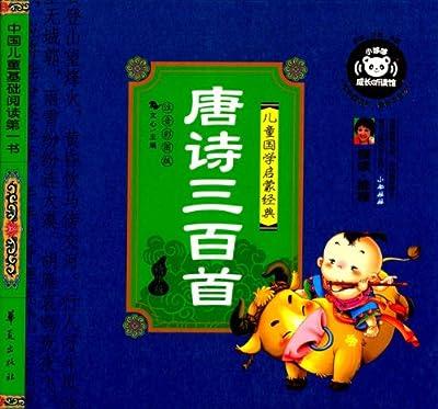 中国儿童基础阅读第一书:唐诗三百首.pdf