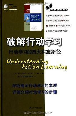 职场学习与发展经典译丛•破解行动学习:行动学习的四大实施路径.pdf