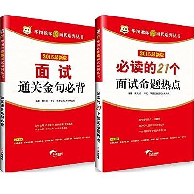 华图•华图教你赢面试系列丛书:面试通关金句必背+必读的21个面试命题热点.pdf