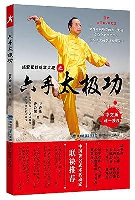 六手太极功:跟冠军教练学太极.pdf