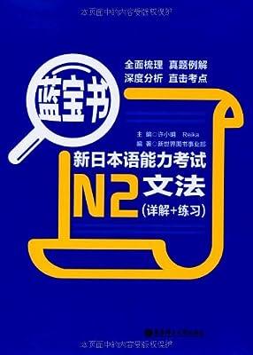 蓝宝书•新日本语能力考试N2文法.pdf