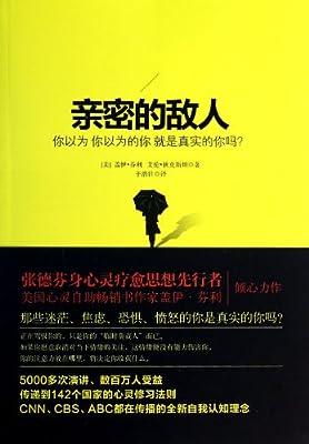 亲密的敌人.pdf