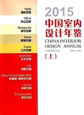 2015中国室内设计年鉴.pdf