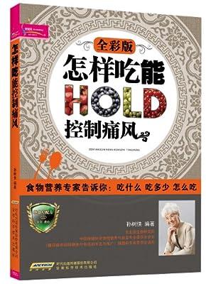 怎样吃能控制痛风.pdf
