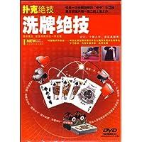 扑克绝技:洗牌技巧