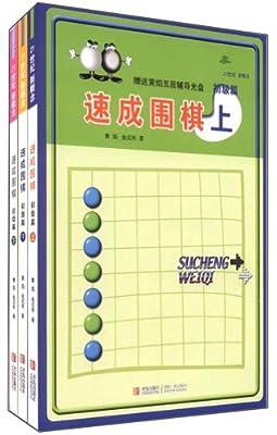 21世纪新概念•速成围棋:初级篇.pdf