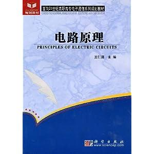 电路原理/电路与电子技术(上册)(第2版)