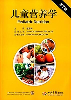 儿童营养学.pdf