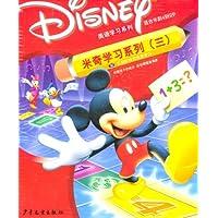 迪士尼:米奇学习系列3
