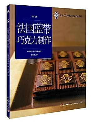 法国蓝带巧克力制作.pdf
