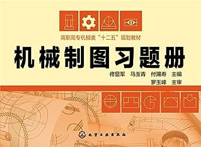 机械制图习题册.pdf