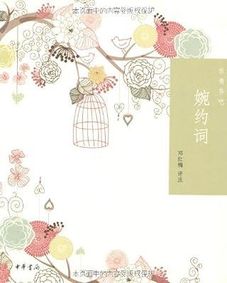 怡情书吧:婉约词.pdf