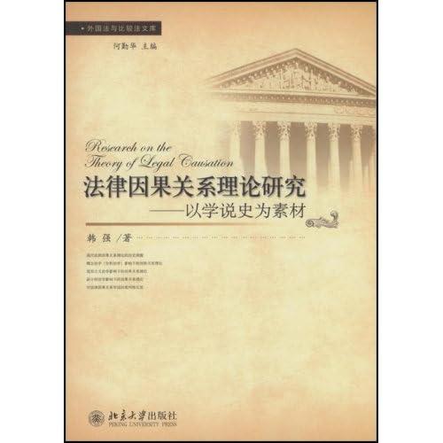 法律因果关系理论研究-以学说史为素材