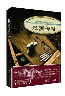 私酒传奇.pdf