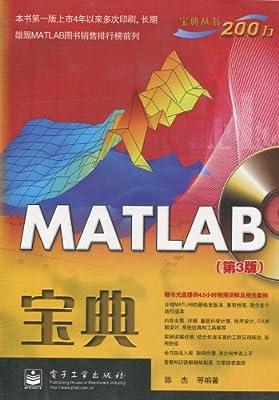 MATLAB宝典.pdf