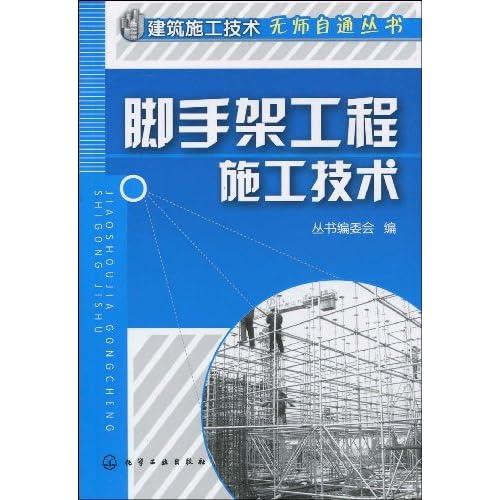 脚手架工程施工技术图片高清图片