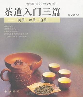 茶道入门三篇:制茶、识茶、泡茶.pdf