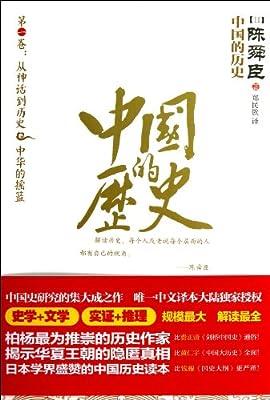 中国的历史•从神话到历史:中华的摇篮.pdf