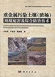 重金属污染土壤(渣场)环境危害及综合防治技术