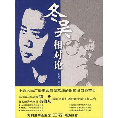 冬吴相对论.pdf