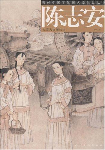 陈志安古装人物画技法图片
