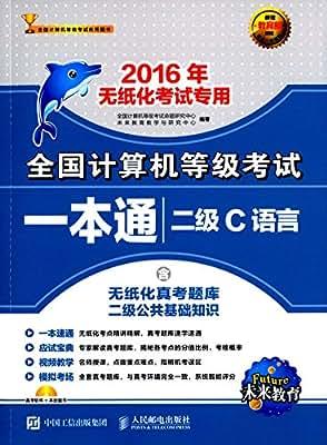 未来教育·全国计算机等级考试一本通:二级C语言.pdf