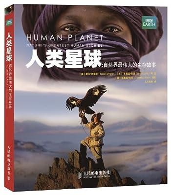 人类星球:自然界最伟大的生存故事.pdf