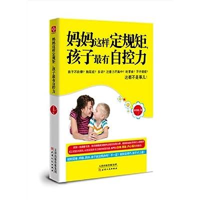 妈妈这样定规矩孩子最有自控力.pdf