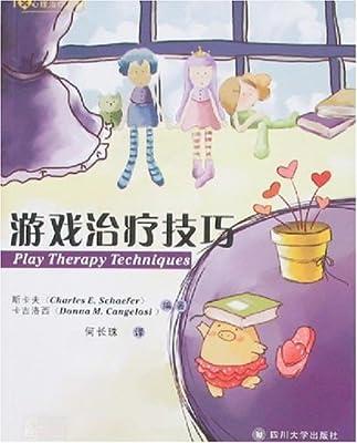 游戏治疗技巧.pdf