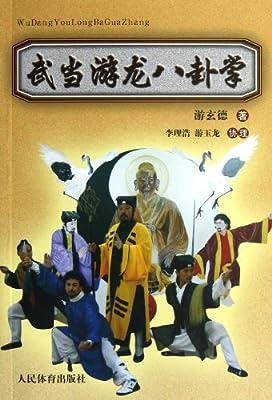 武当游龙八卦掌.pdf