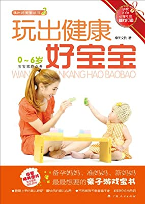 玩出健康好宝宝.pdf