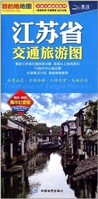 分省交通旅游系列:江苏省交通旅游图.pdf
