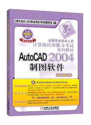 全国专业技术人员计算机应用能力考试系列教材:AutoCAD 2004 制图软件.pdf