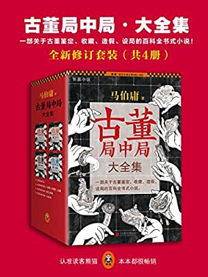 《古董局中局·大全集》全新修订套装.pdf