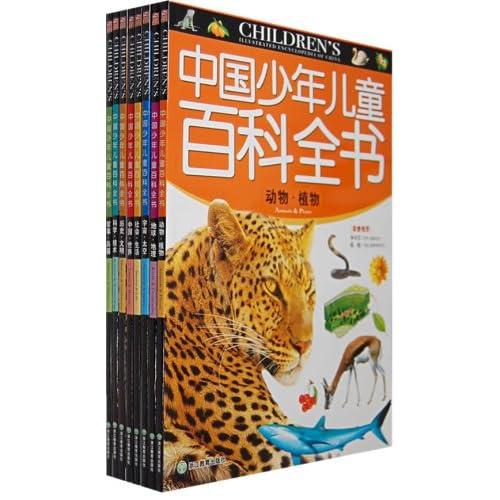中国少年儿童百科全书(共8册)