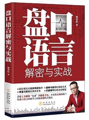 盘口语言解密与实战.pdf