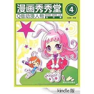 漫画秀秀堂4:q版动漫人物全攻略