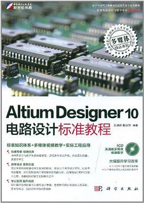 Altium Designer 10电路设计标准教程.pdf
