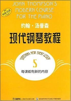 约翰•汤普森现代钢琴教程5.pdf