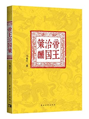 帝王治国策.pdf