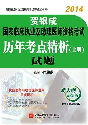 贺银成2014国家临床执业及助理医师资格考试历年考点精析上册:试题.pdf
