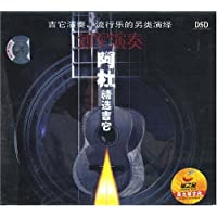 刘军演奏 阿杜精选吉它 DSD