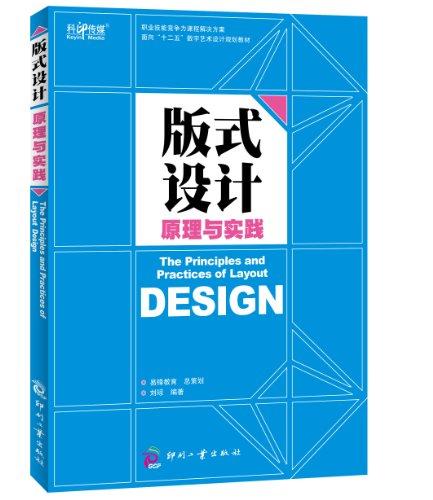 版式设计原理与实践图片