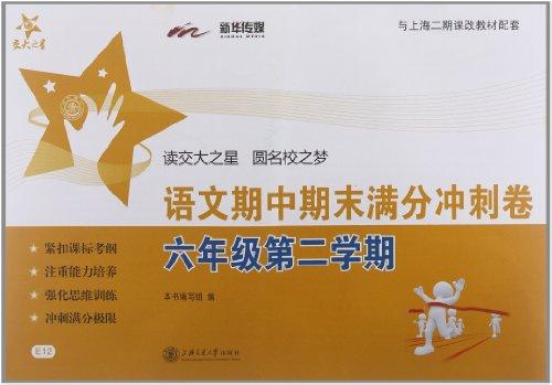交大之星 期中期末满分冲刺卷 语文 6年级第2学期 与上海2期课改教材图片