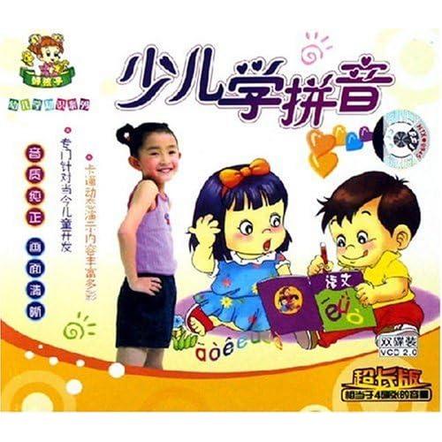少儿学拼音 - 高清dvd在线下载观看