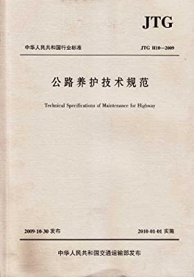 中华人民共和国行业标准:公路养护技术规范.pdf